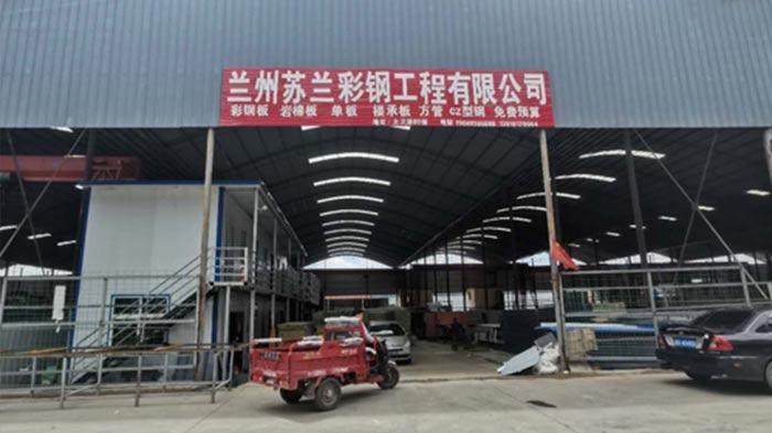 热烈祝贺兰州苏兰彩钢工程有限公司官方网站正式上线